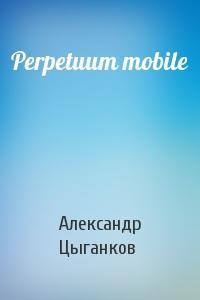 Александр Цыганков - Perpetuummobile