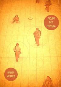 Люди без города
