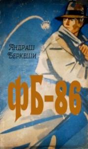 ФБ-86