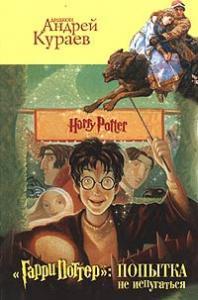 «Гарри Поттер»: попытка не испугаться [=«Гарри Поттер» в церкви: между анафемой и улыбкой]