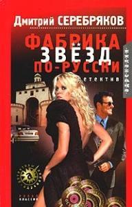 Фабрика звезд по-русски