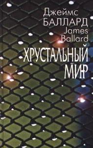 Джеймс Баллард - Джоконда в полумраке полдня
