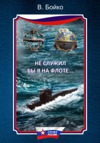 Не служил бы я на флоте…