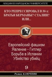 Кто репрессировал в 30-х: Братья Берманы? Сталин? Или...