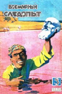 Всемирный следопыт, 1929 № 03