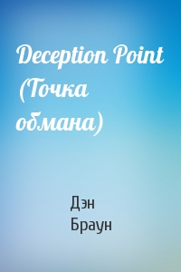Deception Point (Точка обмана)