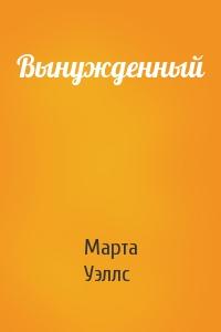 Марта Уэллс - Вынужденный