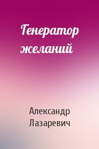Александр Лазаревич - Генератор желаний