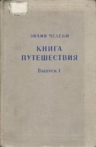 Книга путешествия. Выпуск 1. Земли Молдавии и Украины