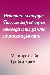 Маргарет Уэйс, Трейси Хикмэн - История, которую Тассельхоф обещал никогда и ни за что не рассказывать