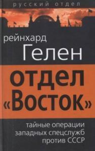 Рейнхард Гелен - Отдел «Восток»: тайные операции западных спецслужб против СССР