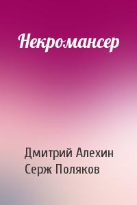 Дмитрий Алехин, Серж Поляков - Некромансер