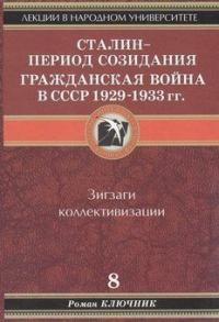 Сталин - период созидания. Гражданская война в СССР 1929-1933 гг.