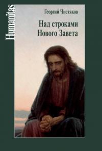Над строками Нового Завета