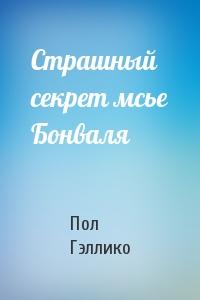 Страшный секрет мсье Бонваля
