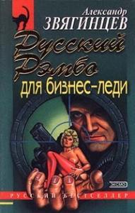 Русский Рэмбо для бизнес-леди