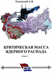 КРИТИЧЕСКАЯ МАССА ЯДЕРНОГО РАСПАДА. книга третья.