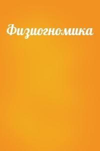 - Физиогномика