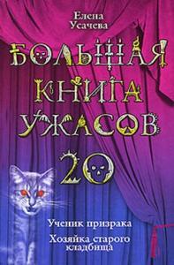 Большая книга ужасов – 20