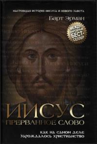 Иисус, прерванное Слово