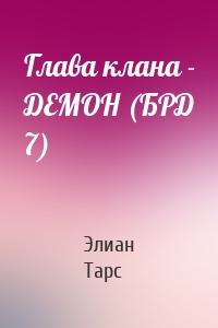 Глава клана - ДЕМОН (БРД 7)