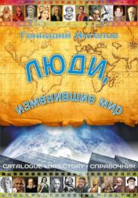 Геннадий Ангелов - Люди, изменившие мир