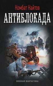 Антиблокада
