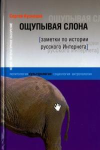Ощупывая слона