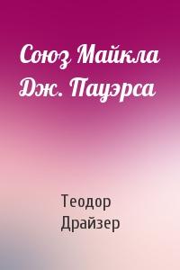 Теодор Драйзер - Союз Майкла Дж. Пауэрса