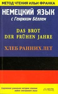 Немецкий язык с Генрихом Бёллем. Хлеб ранних лет / Das Brot Der Fruhen Jahre