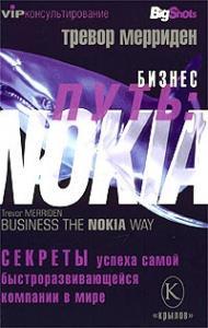 Тревор Мерриден - Бизнес путь: Nokia. Секреты успеха самой быстроразвивающейся компании в мире