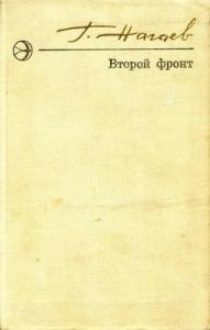 Герман Нагаев - Второй фронт