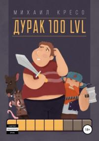 Дурак 100 LVL