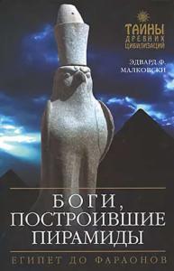 Боги, построившие пирамиды