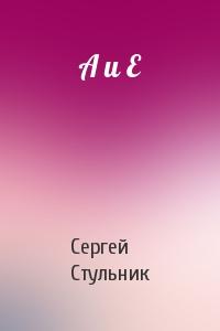 А и Е