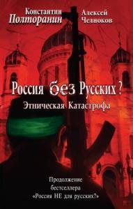 Этническая катастрофа. Россия без русских?