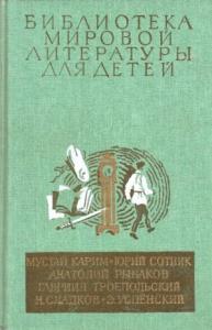 Библиотека мировой литературы для детей (Том 30. Книга 2)