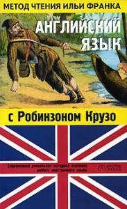 Английский язык с Робинзоном Крузо (в пересказе для детей)