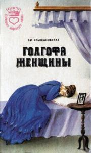 Вера Крыжановская - Болотный цветок
