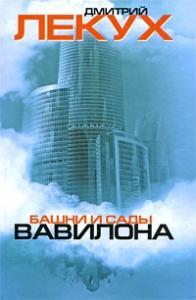 Башни и сады Вавилона