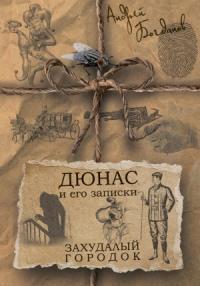 Андрей Богданов - Дюнас и его записки. Захудалый городок