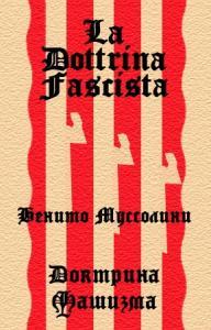 Доктрина фашизма