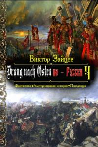 Drang nach Osten по-Русски. Книга четвёртая