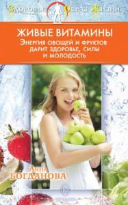 Живые витамины