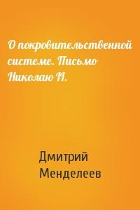 О покровительственной системе. Письмо Николаю II.