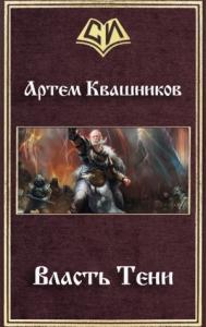 Артем Квашников - Власть Тени (СИ)