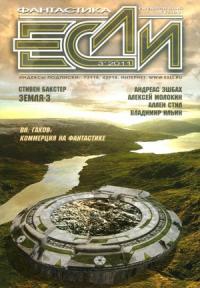 «Если», 2011 № 03