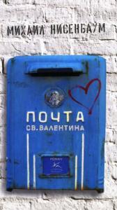 Михаил Нисенбаум - Почта святого Валентина