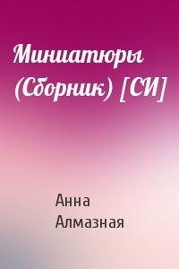 Анна Алмазная - Миниатюры (Сборник) [СИ]