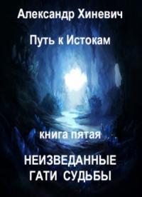 Неизведанные гати судьбы [СИ]
